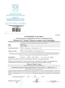 Разрешение на выбросы АО
