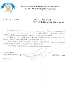 Рекомендательное письмо Единый центр документов