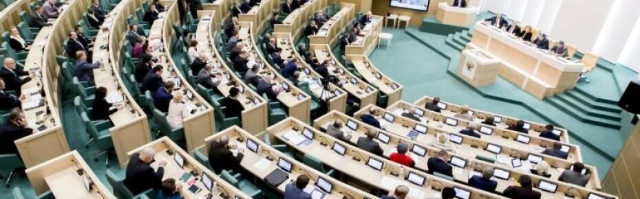 В Совете Федерации рассмотрены законопроекты о поправках в КоАП РФ