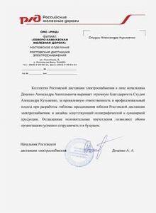 Рекомендательное письмо Российские Железные Дороги