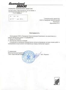 Рекомендательное письмо для Горэко от Балтийского завода