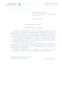 Рекомендательное письмо ФСК ЕЭС