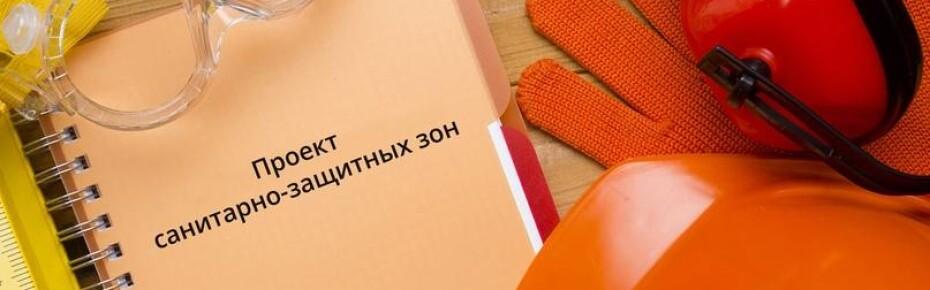 ФМБА России разъяснил порядок согласования санитарно-защитных зон и зон наблюдения в связи с введением нового порядка их установления